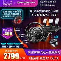 THRUSTMASTER 图马思特 T300GT力反馈游戏方向盘