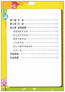 小蝌蚪彩绘注音版 字谜灯谜800则语文新课标阅读专为儿童编写的一部彩色百科类图书增强小学生反应与综合分析能力小学儿童文学名著