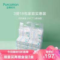 PurCotton 全棉时代 居家棉柔巾 6袋/提x3提再赠3盒棉柔巾 *3件