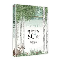 《環游世界80種樹》