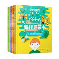 《小创客的第一课:给孩子的编程启蒙书》(精装、套装共8册)