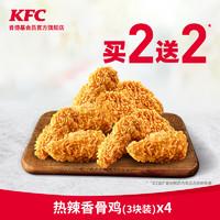 女神超惠买:肯德基 热辣香骨鸡(3块装)买2送2兑换券
