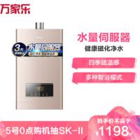 万家乐 13升热水器燃气热水器燃热 升级款水量伺服器智能随心浴 热水器天然气 JSQ26-13132S