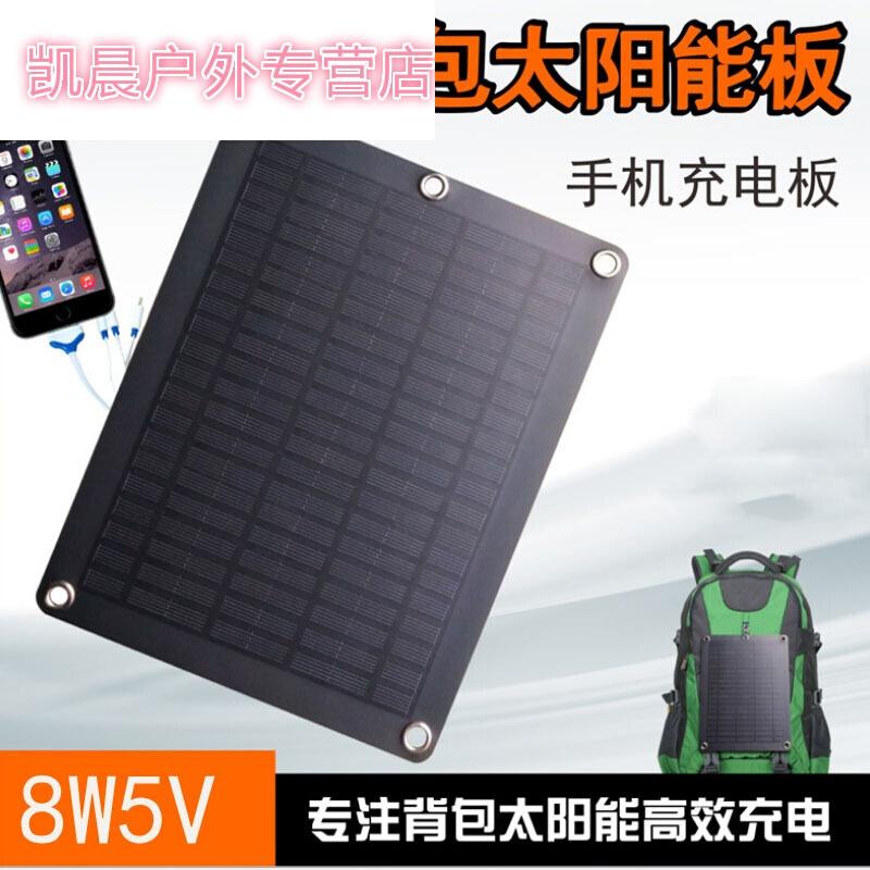 驢羚(Lechwe)便攜太陽能手機充電板 光伏電池板6W8W5V 旅行背包發電板單車(定制) 8W