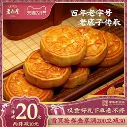 老鼎丰东北正宗哈尔滨老式川酥五仁枣泥月饼中华老字号传统技艺