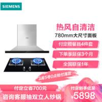 西门子(SIEMENS欧式深塔触控式自清洁大吸力油烟机烟灶套餐LC5DSA951W+ER8MA23SMP 18立方