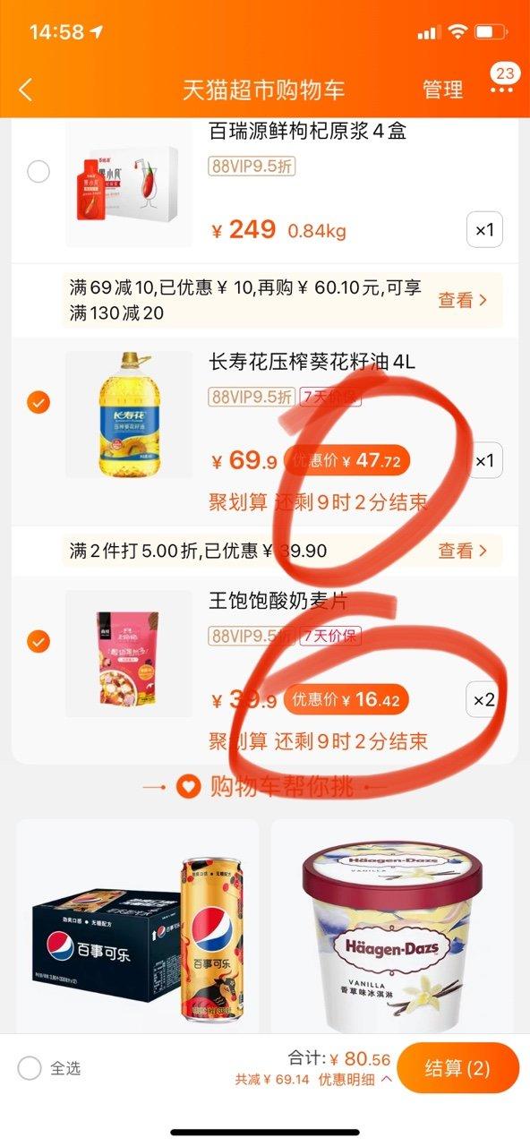 王饱饱网红代餐燕麦片水果谷物早餐代餐零食即食干吃冲饮(酸奶果然多麦片210g) *2件