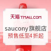 促销活动:天猫 saucony官方旗舰店 3.8惊喜好价