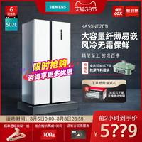 西门子KA50NE20TI 风冷无霜纤薄嵌入双对开门大型节能家用电冰箱