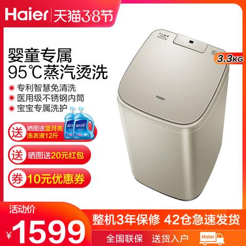 海尔全自动波轮洗衣机3.3公斤小型迷你儿童家用免清洗MBM33-R178