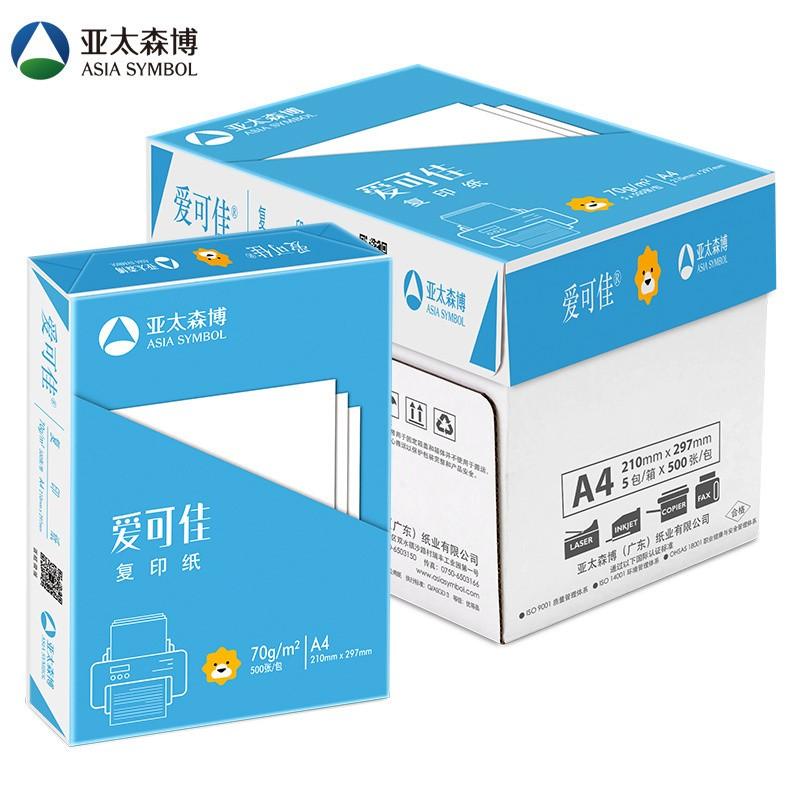 Asiasymbol 亚太森博 爱可佳70g A4复印纸 500张/包 5包装(2500张)