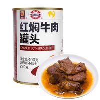 MALING 梅林 红焖牛肉罐头 400g