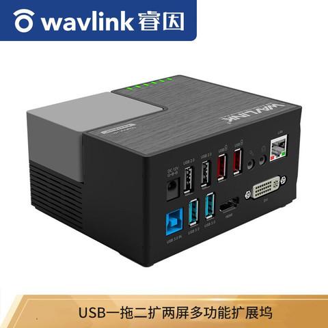 睿因(Wavlink)WL-UG39DK3 usb3.0台式微软苹果笔记本外置显卡1拖2多屏转换器千兆网卡HUB多功能扩展坞