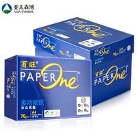 Asiasymbol 亚太森博 蓝百旺70g A4高速复印纸 500张/包 5包装 (2500张)