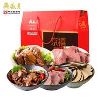 我猜你想要的:月盛斋 北京清真老字号真空酱卤牛羊鸡肉礼盒 1350g
