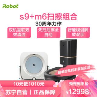 美国艾罗伯特(iRobot) s9+扫地机器人&m6擦地机器人 扫拖组合 自动集尘智能全自动家用拖地洗地吸尘器扫拖一体