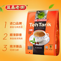 马来西亚进口 益昌 四合一港式香滑鸳鸯奶茶 袋装冲饮 下午茶 600g *4件