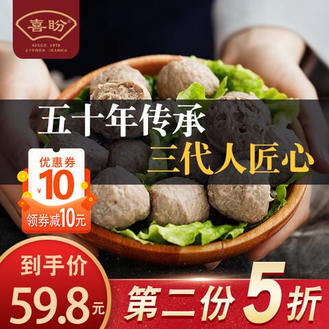 银奖2斤 喜盼正宗潮汕特产手打牛肉丸手工牛筋丸潮州汕头火锅丸子
