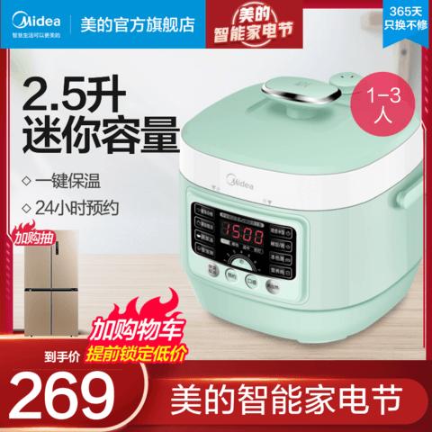 美的电压力锅家用2.5L智能小型电高压锅全自动饭煲3特价2人25A1