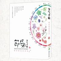《节气手帖: 蔓玫的花花朵朵》