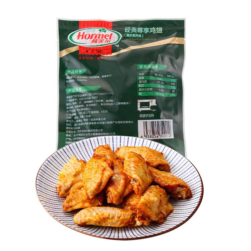 Hormel 荷美尔 奥尔良风味尊享鸡翅235g/袋 冷冻食品 微波鸡翅 鸡翅中 炸鸡翅 鸡翅膀 烧烤食材