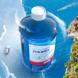 途安星 玻璃水 -10℃ 1.8L*2瓶