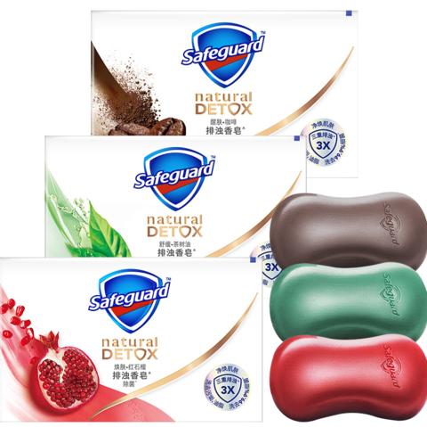Safeguard 舒肤佳 排浊香皂3块装(红石榴+咖啡+茶树油)(除菌 洗去99.9%细菌)新老包装随机发货
