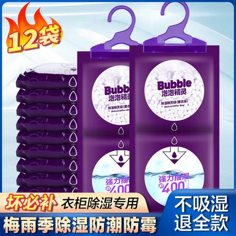 泡泡精灵除湿袋吸潮干燥剂衣柜可挂式防潮袋室内吸湿袋家用除湿剂