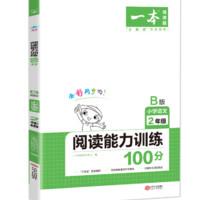 《一本小学语文阅读能力训练100分B版 二年级下册》