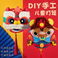 兒童親子手工春節元宵節自制花燈燈籠 幼兒園團建diy制作材料包