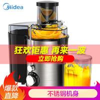 美的(Midea)榨汁机 原汁机不锈钢机身 多功能料理机家用果汁机WJE2802D