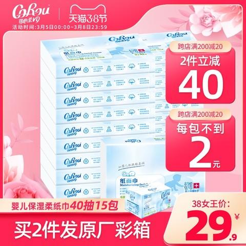 可心柔V9婴儿纸巾宝宝专用超柔抽纸新生巾保湿柔面巾纸巾40抽15包