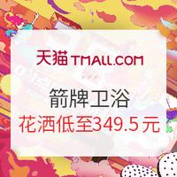 5日0点、促销活动:天猫 箭牌官方旗舰店 38女神节专场