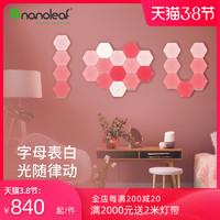 nanoleaf智能六角燈字母燈公司logo拼接音樂節奏氛圍燈臥室客廳homekit天貓精靈智能家居聲控感應燈奇光板