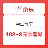 京东 学生专享 可领69-20元食品券、59-20元图书券