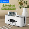 Orico电线插线板排插接线板收纳盒电源线整理盒子插座桌面集线盒