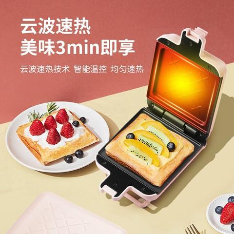 九阳 Joyoung 三明治机早餐机 迷你煎饼锅电饼铛轻食机 粉