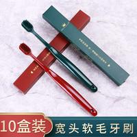 寶特麗軟毛牙刷10支裝韓國復古寬頭超細軟毛情侶家用家庭裝牙刷