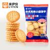 来伊份日式小圆饼干100g*9 网红零食小吃休闲食品奶盐味