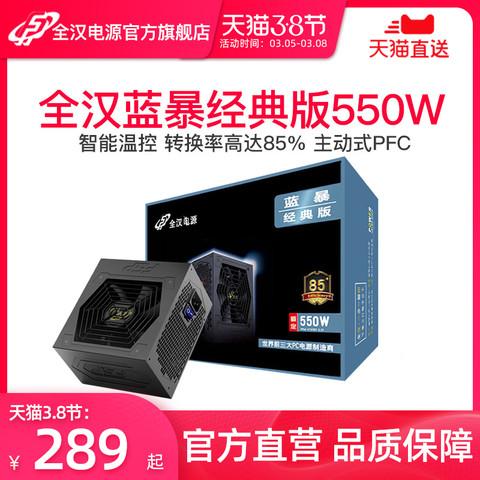 全汉蓝暴经典550 额定550W电源台式机电脑背线游戏主机电源