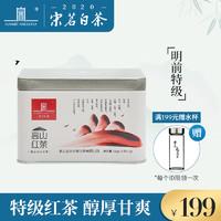 2020年新茶上市 宋茗安吉白茶50g明前特級正宗珍稀高山紅茶春茶