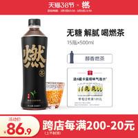 元氣森林無糖醇香燃茶0脂低卡茶多酚飲料整箱烏龍茶飲料*15瓶裝 *2件