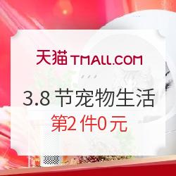 促销活动:天猫 3.8女神节 宠物生活