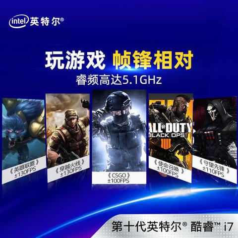 Intel/英特尔十代酷睿i7-10700K盒装处理器搭微星Z490主板CPU套装