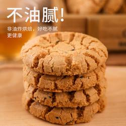 焙家宫廷桃酥饼干独小包装老式合桃酥