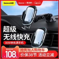 倍思车载无线充电器手机架汽车支架适用iPhone12感应快充车内用品
