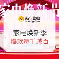女神超惠买、促销活动:苏宁易购 女神焕新节