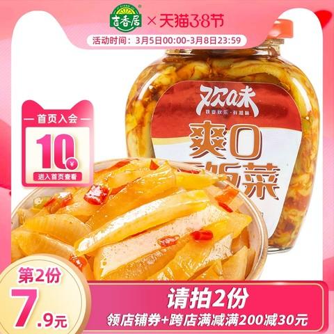 吉香居咸菜泡菜开味拌面小菜爽口下饭菜拌面菜拌饭菜380g