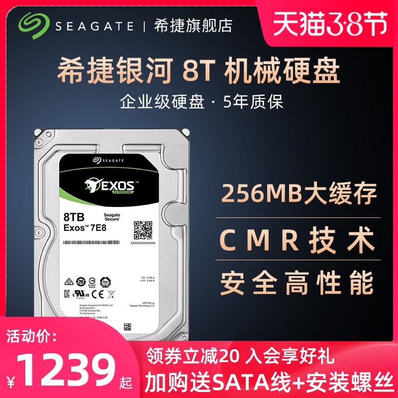 Seagate希捷银河8t机械硬盘企业级服务器3.5企业盘官方旗舰店8tb