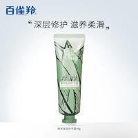 PECHOIN/百雀羚護手霜 40g